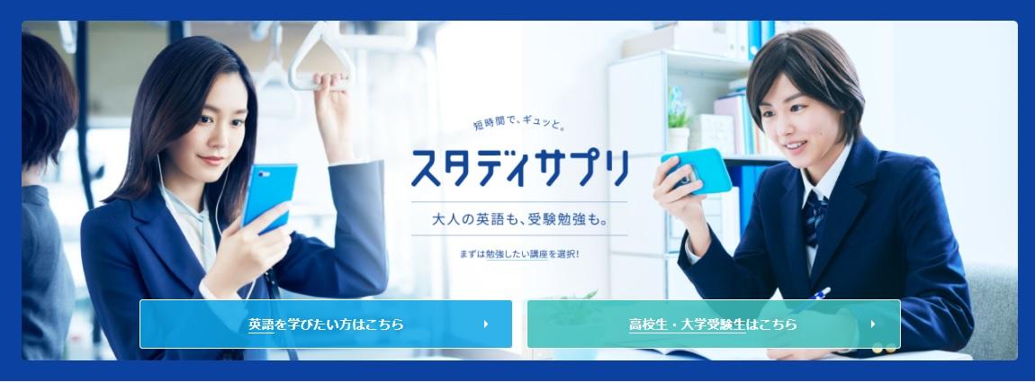【タダなの?】スタディサプリ アプリの料金は?